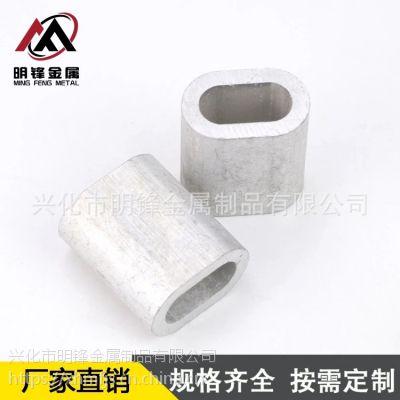 钢丝绳铝套铝夹头8字孔椭圆孔铝卡铝扣铝轧头钢丝绳夹头0.5-12mm
