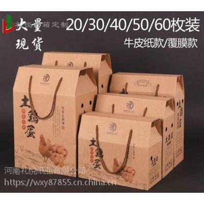 彩色礼品箱加工厂水果鸡蛋包装纸盒订做批发印刷家特产食品定制生产