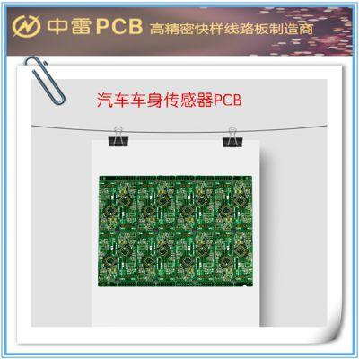 pcb电路板厂家-中雷pcb双面260/平-鹰潭pcb