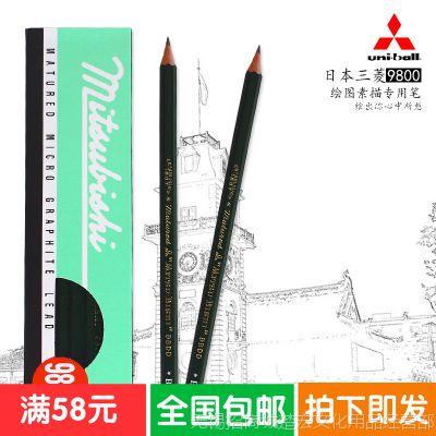 日本三菱UNI 9800 全型号 素描绘图铅笔 考试铅笔 写生速写铅笔