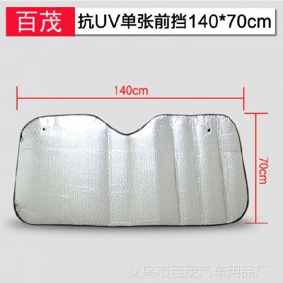 夏季热销 车载遮阳挡 银色双面铝箔气泡太阳挡 汽车140*70遮阳挡