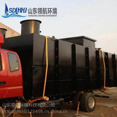 一体化地埋式污水处理设备厂家 山东领航
