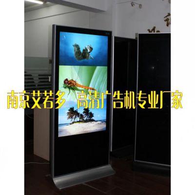南京艾若多46寸超薄落地式网络广告机   南京立式广告机厂家