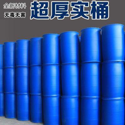 信阳厂家大量出售200升化工桶 食品双色桶200kg塑料桶