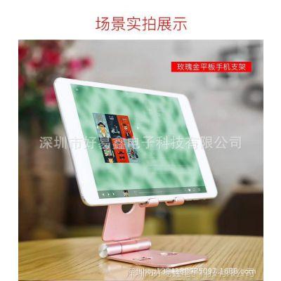 创意型可调节iPad手机支架 双折叠铝合金 手机支架 金属桌面支架
