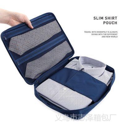 厂家定制LOGO新款旅行收纳袋领带收纳包衬衫包家居整理盒家居用品