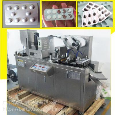 电子烟-药片-胶囊铝塑包装机 DPP-80铝箔/泡罩包装机