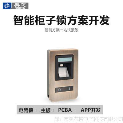 厂家直销智能指纹柜子锁 共享柜子锁IC卡刷卡抽屉锁方案定制开发
