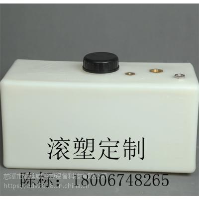 滚塑塑料液压油箱大型油桶汽油油箱柴油油箱防静电耐高温油箱