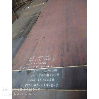 鞍钢供应 65Mn钢板产地/钢板价格实惠 鞍钢退火