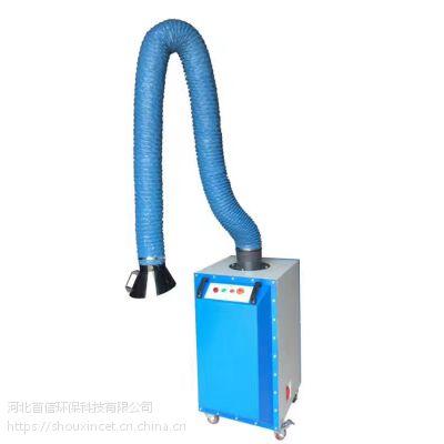 哪里有移动式焊烟机焊烟净化器单臂焊烟机?首信环保