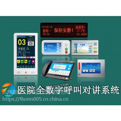 北京天良全数字医院病房呼叫系统网络病房对讲系统