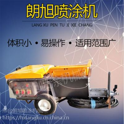 邢台朗旭小型水泥砂浆喷涂机 全自动混凝土 柴电两用 朗旭机械制造