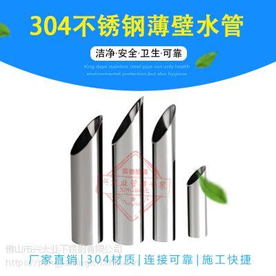 广州304不锈钢薄壁水管DN25 健康饮用管 价格