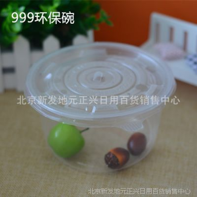 一次性打包碗塑料碗999环保碗PP打包碗餐盒小碗带盖600套