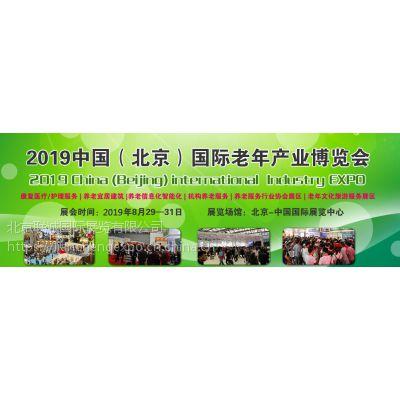 2019养老展-中国老博会-北京养老产品展-北京健康养老展