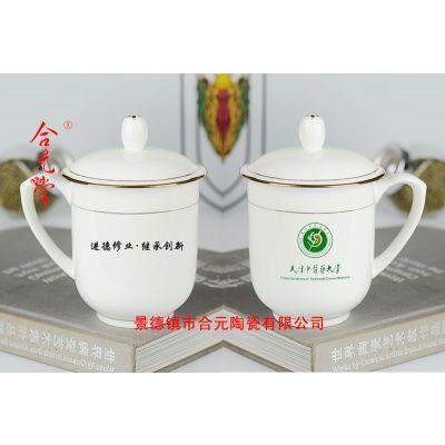 景德镇毕业季纪念品陶瓷水杯 学生礼物杯子定制