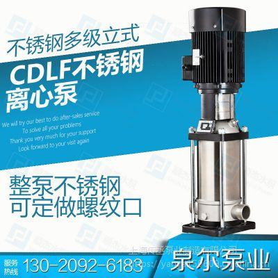 CDL/CDLF轻型不锈钢立式多级泵立式多级离心泵管道增压泵补水泵