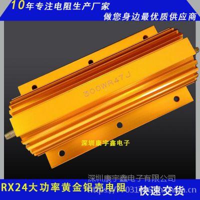 500w大功率黄金铝壳电阻led解码电阻器250欧1千欧20KR