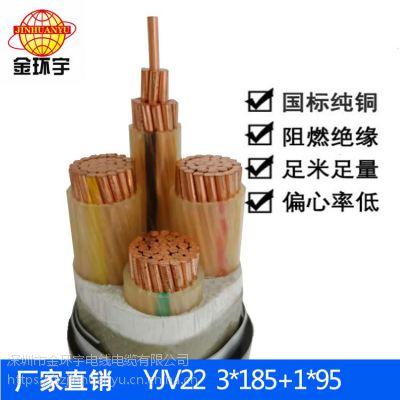 金环宇电缆 年底大优惠 YJV22 3*185+1*95平方国标铠装电缆 工程用线