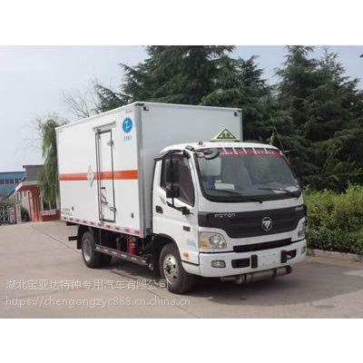 福田欧马可4.2米3.8L毒性和感染性物品厢式运输车厂家价格