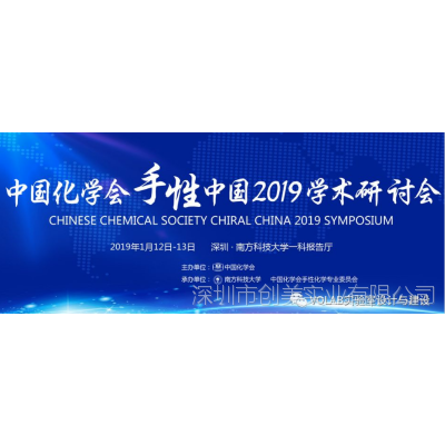 深圳创美为科研献力,助推行业发展