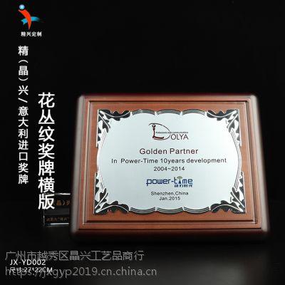 深圳商业协会授予优秀自主创业者奖牌 意大利进口优质木质 中间内容可更改