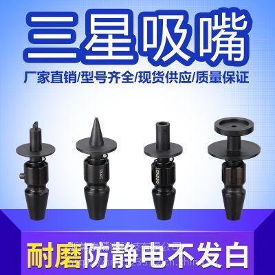 SMT三星贴片机CP45 SM421/481陶瓷吸嘴CN040 CN065 CN140 CN220