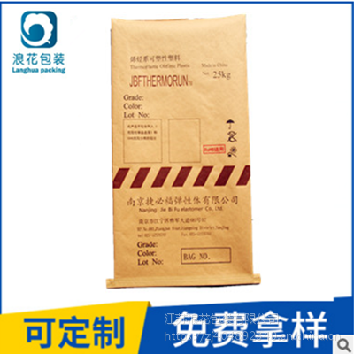 25公斤优质敞口纸塑复合袋、三合一复合牛皮纸袋江苏浪花专业订制