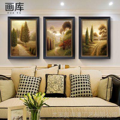 美式装饰画客厅现代挂画三联沙发背景墙玄关餐厅壁画欧式风景油画