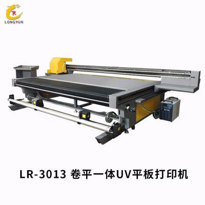 LR-3013 卷平一体UV平板打印机