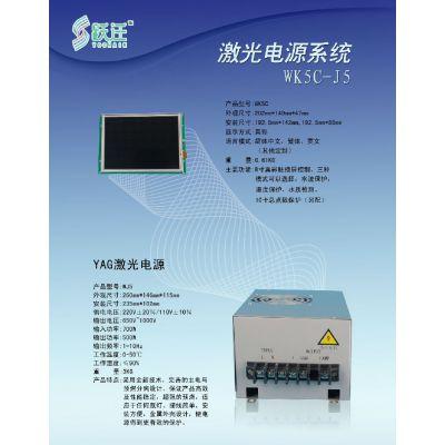 500W YAG脉冲激光电源系统WK5C-J5