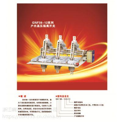 GN38F-10/1250-31.5户内高压隔离开关