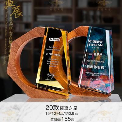 福州党务工作者活动留念礼品 党员窗口示范牌批发 优质水晶奖牌