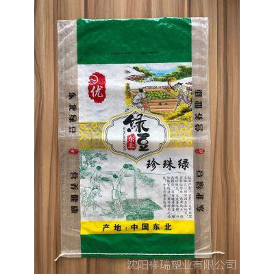 批发中国东北优质绿豆透明编织袋彩印58*95