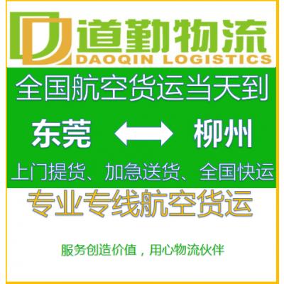 东莞急需物品到柳州航空托运怎么收费-发空运选择哪家物流公司