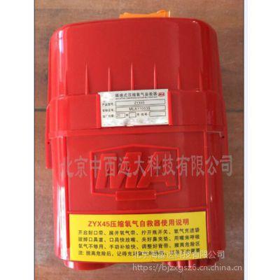 中西 隔绝式压缩氧气自救器 型号:SY93-ZYX45库号:M407308