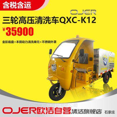 OJER欧洁弈尔 K12-2系列高压水清洗车,移动小广告清洗车,电动洒水车