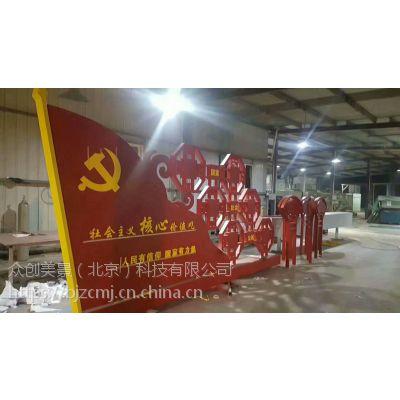 厂家批发户外中国梦价值观宣传牌社会主义核心价值观标牌定制 众创美景