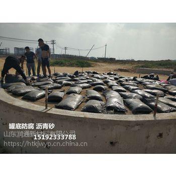 陕西铜川沥青砂有效避免罐底板腐蚀