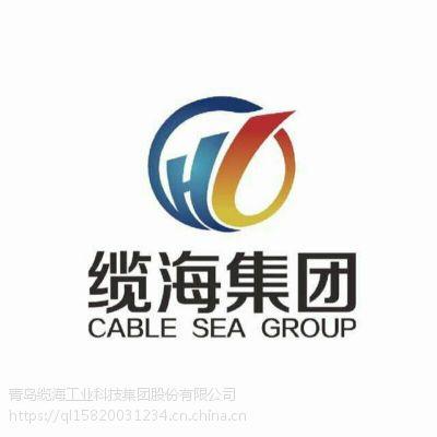 青岛缆海集团