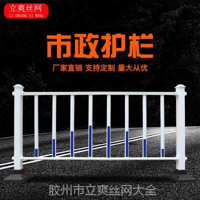 道路护栏 青岛市政道路隔离栏 定做市政交通护栏