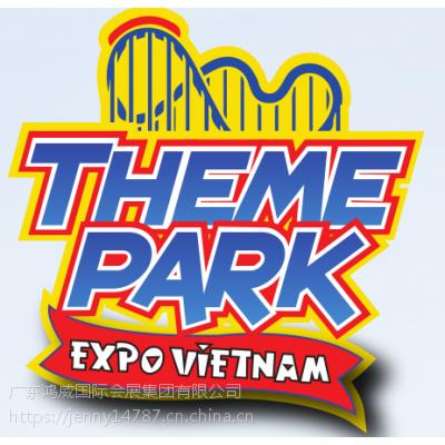 2019年越南主题乐园娱乐设备展 THEME PARK VIETNAM