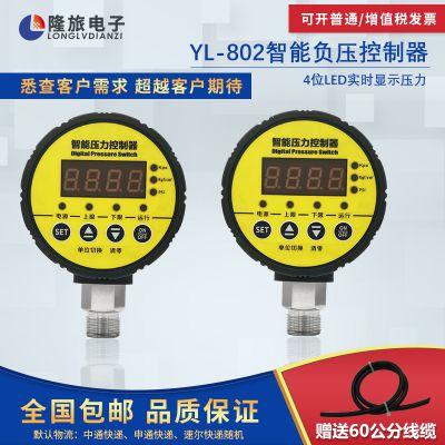 YL-802智能压力控制器真空负压压力开关压力开关控制器