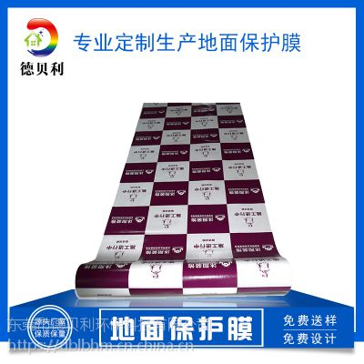 装修PVC成品保护膜德贝利厂家定制