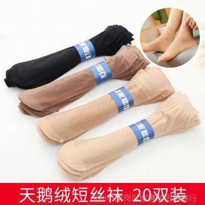 女士丝袜短袜黑色薄款女袜浪沙短款短丝袜水晶防勾丝夏季肉色