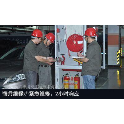 销售上海 松江消防维保_消防维保收费标准_厂家天骄安宇供