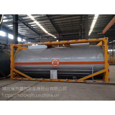 黄磷罐式集装箱移动罐箱设备厂家