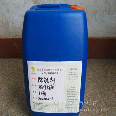 厂家直销高效除锈剂 钢筋除锈剂 除锈防锈剂 金属防锈剂 现货供应