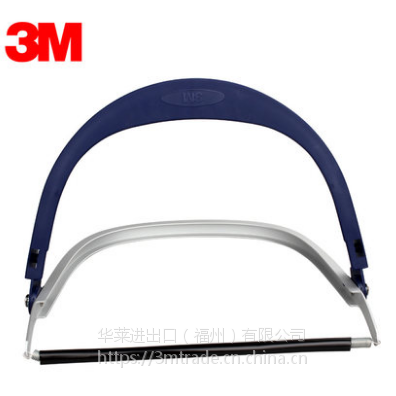 3M 82520 H24M铝制面屏防护支架 挂安全帽铝框 配合防护面屏使用